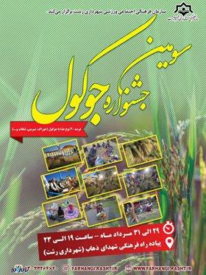 جوکول در پیاده راه فرهنگی رشت 300x400 - جشنواره جوکول در پیاده راه فرهنگی رشت برگزار می شود
