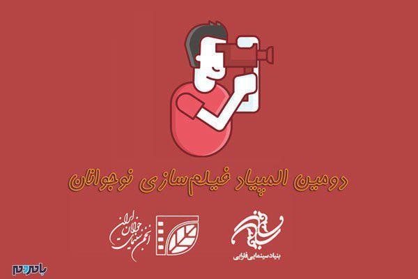 المپیاد فیلمسازی نوجوانان - راهیابی چهار فیلم کوتاه از فیلمسازان نوجوان انجمن سینمای جوان لاهیجان به دومین المپیاد فیلمسازی نوجوانان در اصفهان
