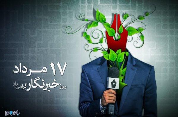 خبرنگار 600x394 - بیانیه موسسه خانه مطبوعات گیلان به مناسبت گرامیداشت روز خبرنگار