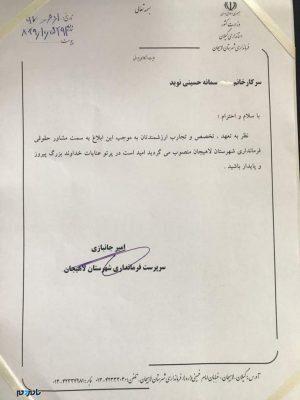 سمانه حسینی نوید 2 300x400 - بخشدار مرکزی لاهیجان مشاور حقوقی فرمانداری شد