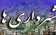 تصدی غیرقانونی چند شهرداری در گیلان؟!