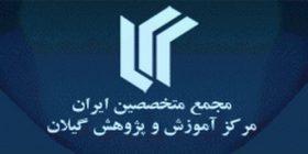 اصلا مجمع متخصصین ایران شعبه گیلان وجود خارجی دارد؟!