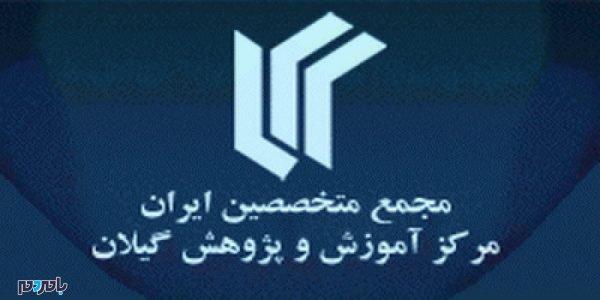 متخصصین ایران 600x300 - اصلا مجمع متخصصین ایران شعبه گیلان وجود خارجی دارد؟!