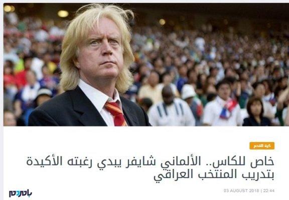 2851841 576x400 - وینفرد شفر سرمربی تیم ملی فوتبال عراق میشود!