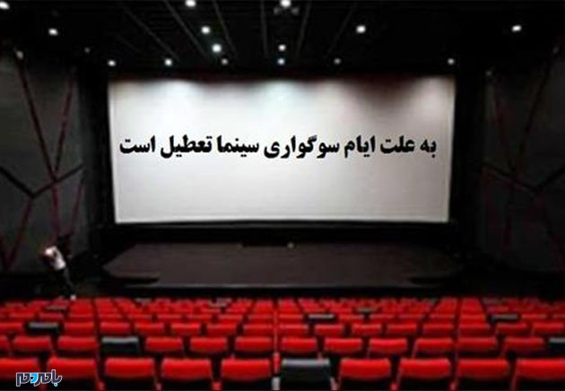 تعطیلی سینما - سینماهای سراسر کشور ۵ روز تعطیل میشود