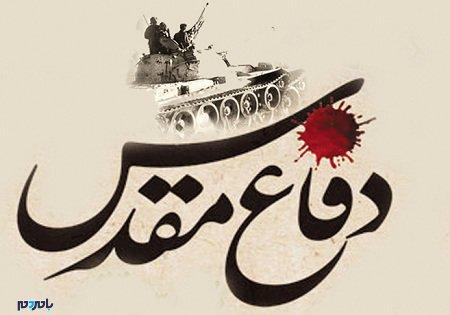 گاف عجیب شهرداری شیراز برای گرامیداشت دفاع مقدس/تصویر