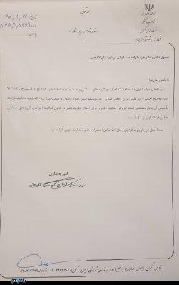 ۱۳۵۷۴۳ 251x400 - آغاز فعالیت رسمی حزب اراده ملت ایران اسلامی در شهرستان لاهیجان