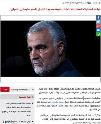 "Untitled 1 1 326x400 - ترور نافرجام سردار قاسم سلیمانی در عراق / روزنامه""بغداد پست"" اعلام کرد + عکس"