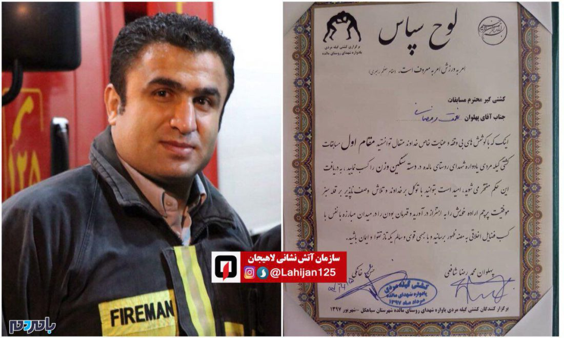 آتشنشان لاهیجانی قهرمان مسابقات کشتی گیله مردی