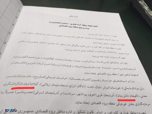 photo 2018 09 04 11 57 50 533x400 - لاهیجان و سیاهکل از لایحه ایجاد و الحاق مناطق ویژه اقتصادی حذف شد/ چاف، چمخاله و کیاشهر اضافه شدند!