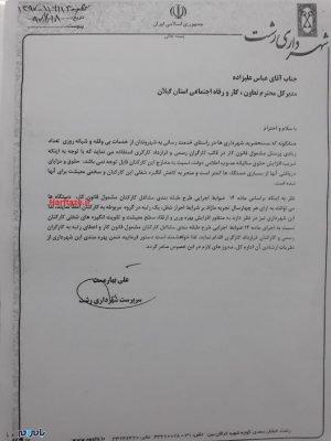 photo 2018 09 11 01 10 23 2 1 300x400 - مکاتبات علی بهارمست جهت افزایش حقوق کارکنان شهرداری رشت + اسناد