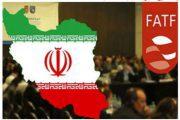 گروه ویژه اقدام مالی تا فوریه ۲۰۱۹ به ایران مهلت داد