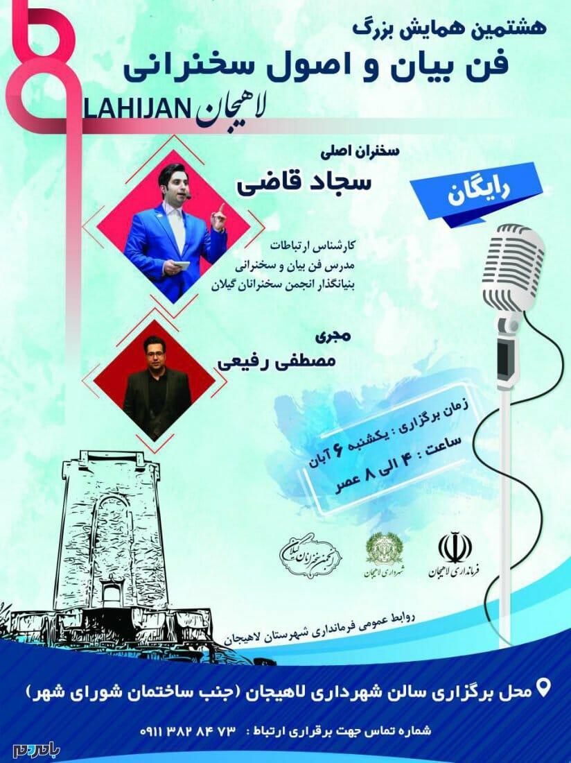 اولین همایش بزرگ و رایگان فن بیان و اصول سخنرانی در لاهیجان برگزار میشود