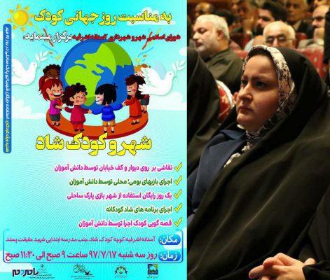 برگزاری جشنواره روز جهانی کودک در آستانهاشرفیه 471x400 - برگزاری جشنواره روز جهانی کودک در آستانهاشرفیه / تمامی کودکان میتوانند بهطور رایگان از شهربازی استفاده کنند