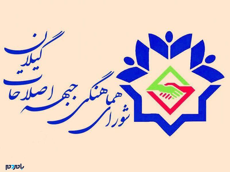 بیانیه مهم جبهه اصلاحات استان گیلان در خصوص انتخاب شهردار رشت