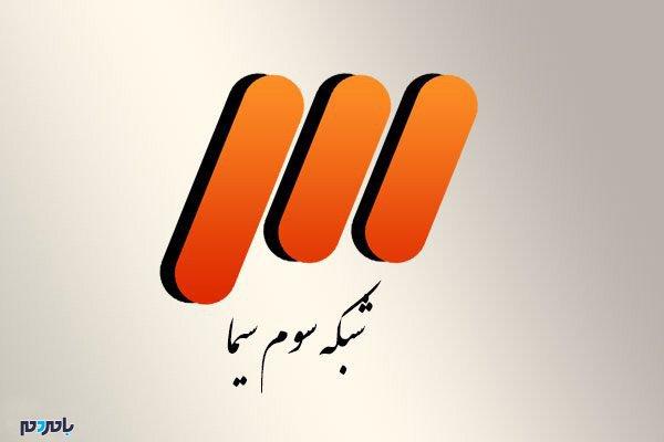 سه - انتقادات مجری خبر از پخش/ رشیدپور بخشی از حرف های مدیر شبکه ۳ را تکذیب کرد+فیلم