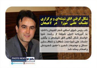 نائب رئیس شورای شهر لاهیجان خواستار شکل گرفتن اتاق شیشهای و برگزاری جلسات علنی شورا شد
