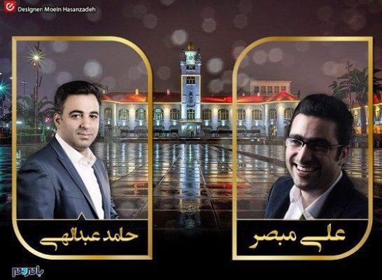 مبصر حامد عبدالهی 546x400 - مبصر و عبدالهی فینالیست های احتمالی شهرداری رشت