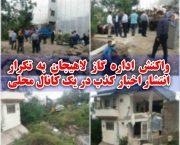 واکنش اداره گاز لاهیجان به تکرار انتشار اخبار کذب در یک کانال محلی