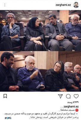 4hwrf 271x400 - ماجرای مراسم ختم مختلط در تهران ! + عکس