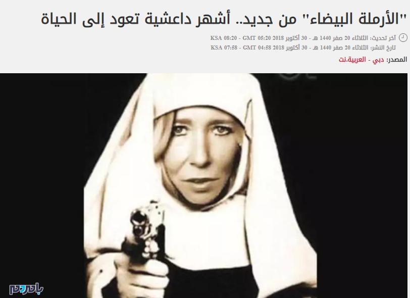 بیوه داعشی یکسال پس از مرگ دوباره زنده شد!
