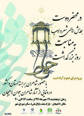 photo ۲۰۱۸ ۱۰ ۰۹ ۱۳ ۵۷ ۲۲ 292x400 - همایش اهالی شعر و ادب به مناسبت روز بزرگداشت حافظ در لاهیجان برگزار میشود
