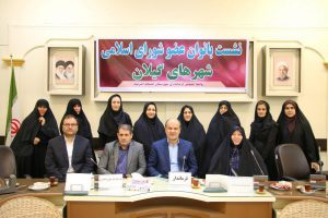 گزارش تصویری دومین جلسه زنان عضو شورای اسلامی شهرهای استان گیلان در آستانه اشرفیه