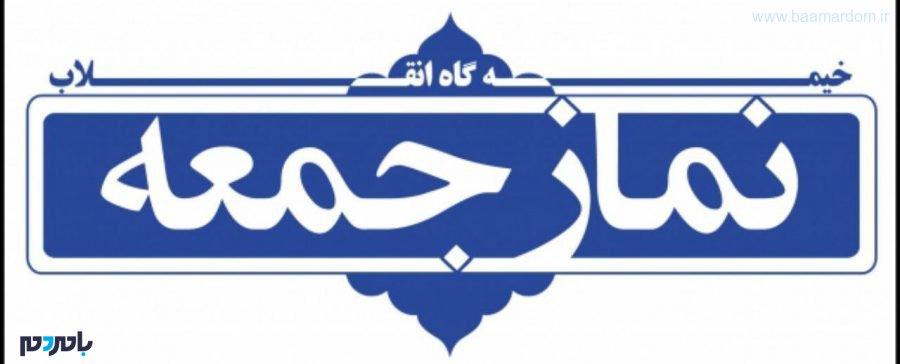 سخنرانی یک زن پیش از خطبههای نماز جمعه لاهیجان