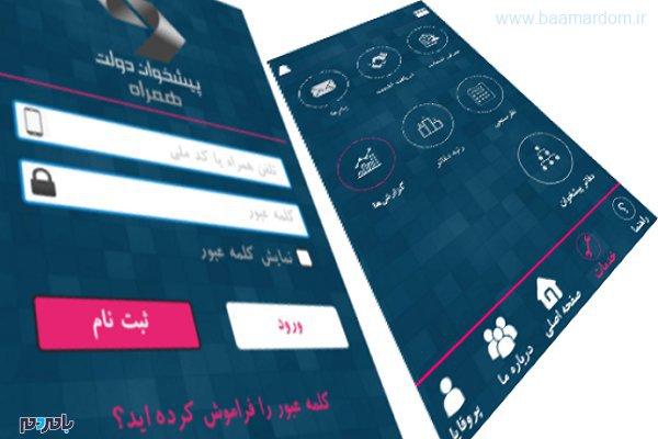 2964585 - ثبت نام کارت سوخت با اپلیکیشن «دولت همراه» از ۵ آذرماه