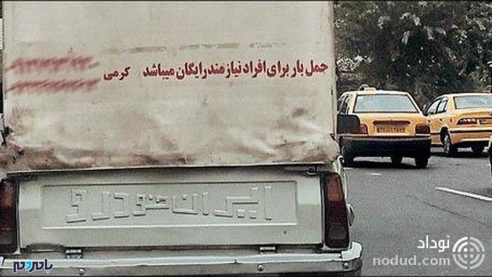 بامرام ترین راننده وانت دنیا در ایران خبرساز شد ! + عکس