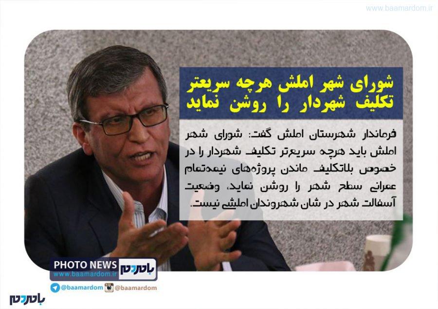 شورای شهر املش هرچه سریعتر تکلیف شهردار را روشن نماید / وضعیف آسفالت شهر در شأن شهروندان املشی نیست