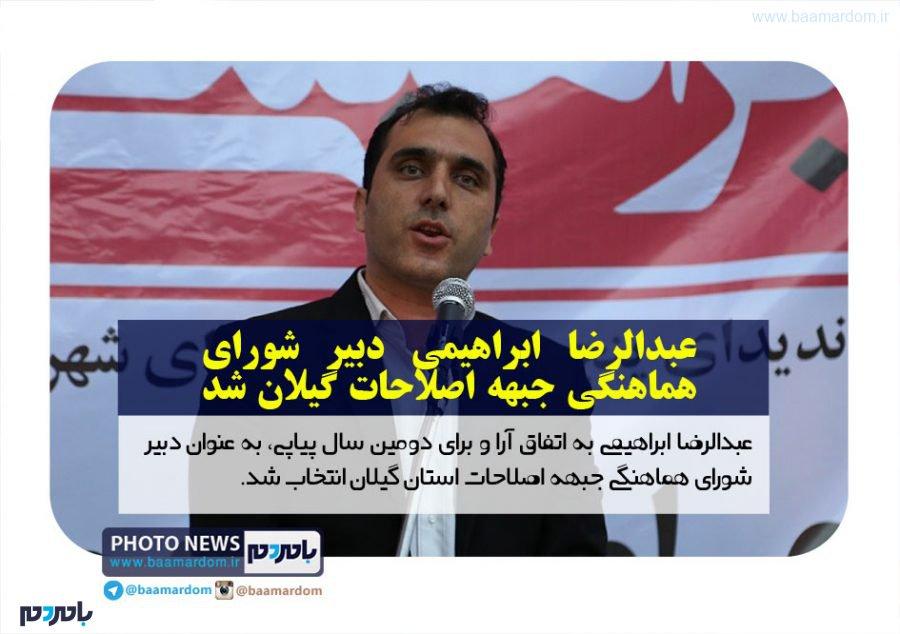 عبدالرضا ابراهیمی دبیر شورای هماهنگی جبهه اصلاحات گیلان شد