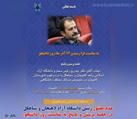 حضور رئیس دانشگاه آزاد لاهیجان و سیاهکل در جلسه پرسش و پاسخ 458x400 - عدم حضور رئیس دانشگاه آزاد لاهیجان و سیاهکل در جلسه پرسش و پاسخ به مناسبت روز دانشجو!