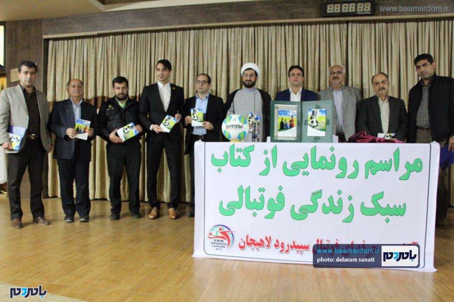 رونمایی از کتاب سبک زندگی فوتبال در لاهیجان 1 - گزارش تصویری مراسم رونمایی از کتاب سبک زندگی فوتبالی در لاهیجان
