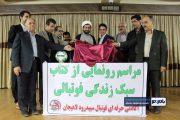 گزارش تصویری مراسم رونمایی از کتاب سبک زندگی فوتبالی در لاهیجان