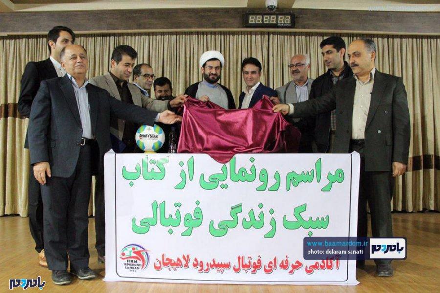رونمایی از کتاب سبک زندگی فوتبال در لاهیجان 2 - گزارش تصویری مراسم رونمایی از کتاب سبک زندگی فوتبالی در لاهیجان