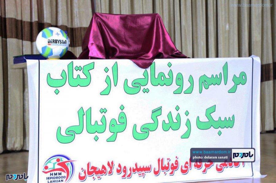 رونمایی از کتاب سبک زندگی فوتبال در لاهیجان 9 - گزارش تصویری مراسم رونمایی از کتاب سبک زندگی فوتبالی در لاهیجان