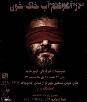 نمایش کارگردان گیلانی روی صحنه تئاتر تهران 339x400 - نمایش کارگردان گیلانی روی صحنه تئاتر تهران