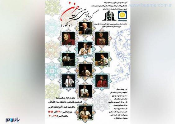 فولکلور در دانشگاه سما لاهیجان 563x400 - کنسرت فولکلور در دانشگاه سما لاهیجان برگزار میشود! + تصویر بخشنامه
