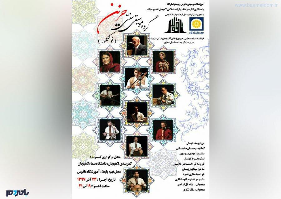 کنسرت فولکلور در دانشگاه سما لاهیجان برگزار میشود! + تصویر بخشنامه