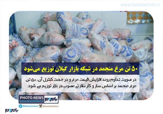 50 تن مرغ منجمد در شبکه بازار گیلان توزیع می شود 568x400 - در صورت تداوم روند افزایش قیمت 50 تن مرغ منجمد در شبکه بازار گیلان توزیع می شود