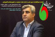 دبیر حزب اراده ملت ایران در شهرستان لاهیجان: حامی استاندار گیلان هستیم / اجازه فضاسازیهای کاذب و ساختن دشمنان فرضی را به عدهای معلومالحال نخواهیم داد