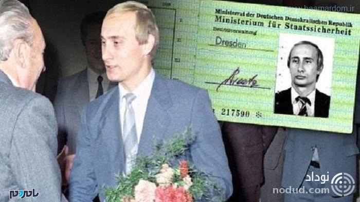 پوتین جاسوس بود !؟ + عکس