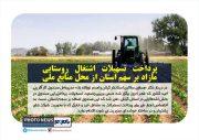 پرداخت تسهیلات اشتغال روستایی مازاد بر سهم استان از محل منابع ملی