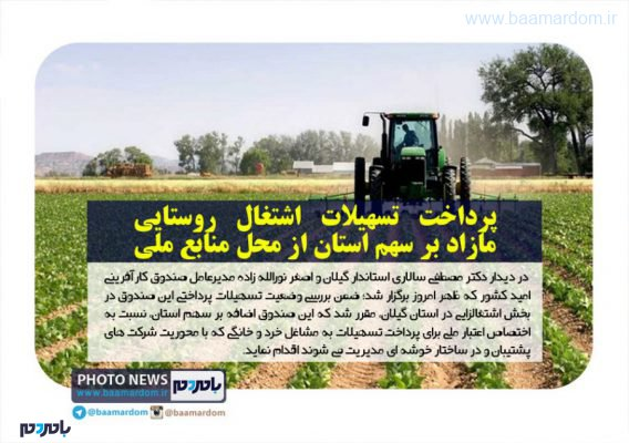 photo news1 568x400 - پرداخت تسهیلات اشتغال روستایی مازاد بر سهم استان از محل منابع ملی