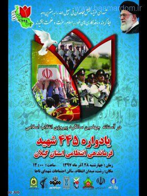 photo ۲۰۱۸ ۱۲ ۱۳ ۱۸ ۳۳ ۰۸ 300x400 - یادواره ۴۴۵ شهید نیروی انتظامی گیلان برگزار میشود