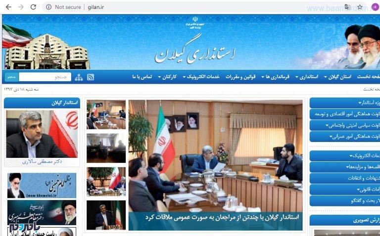 رتبه دوم وبگاه استانداری گیلان در الکسا / رشت و لاهیجان رتبه برتر در میان فرمانداریهای استان