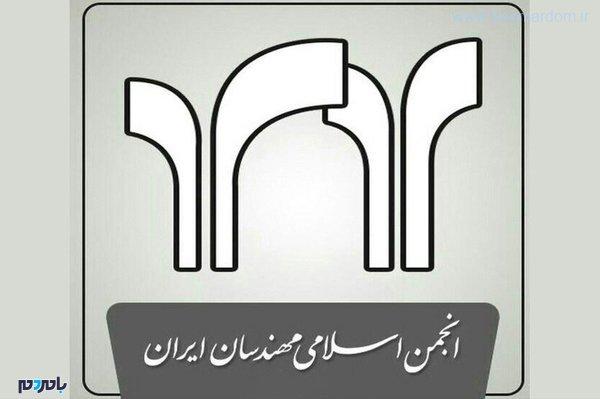 انتخاب شورای مرکزی انجمن اسلامی مهندسان استان گیلان + اسامی