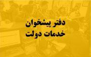 فراخوان ثبت اطلاعات تعیین موقعیت جغرافیایی دفاتر پیشخوان خدمات دولت در استان گیلان
