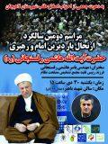 مراسم دومین سالگرد ارتحال حضرت آیتالله هاشمی رفسنجانی (ره) در لاهیجان برگزار میشود